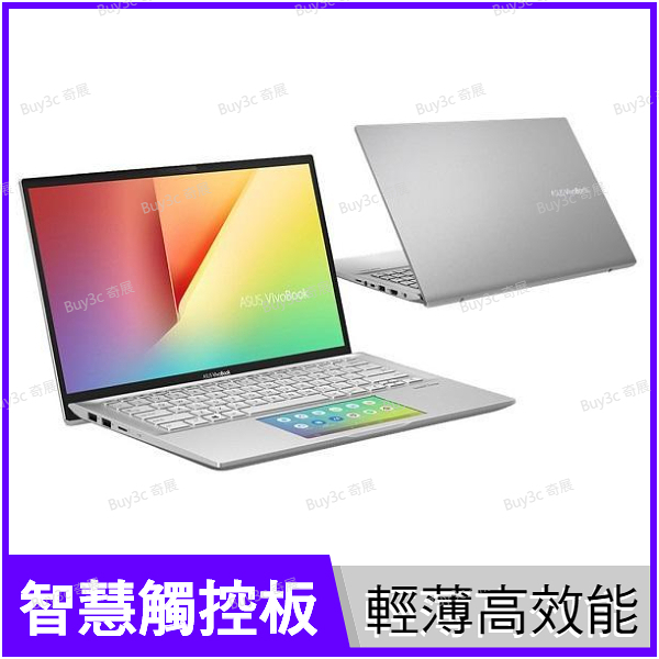 華碩 ASUS S432FL-0092S8565U 銀定了 Vivobook S14 輕薄筆電【14 FHD/i7-8565U/8G/MX250 2G/512G SSD/Buy3c奇展】