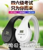 A6英語四級聽力耳機四六級專用網課 【快速出貨】