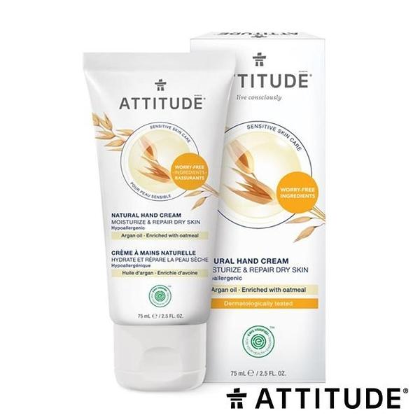 【南紡購物中心】Attitude 艾特優摩洛哥堅果油溫和護手霜 75ml ATI-60822