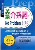 (二手書)英語介系詞,NO Problem(上)-簡明英語自學系列7