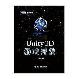 簡體書-十日到貨 R3Y【Unity 3D遊戲開發(unity遊戲開發指南,udk實用教程解析,國家發展和改