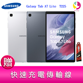分期0利率 三星 SAMSUNG Galaxy Tab A7 Lite T225 8.7吋平板電腦(LTE版3G+32G ) 贈『快速充電傳輸線*1』