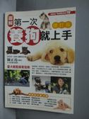【書寶二手書T7/寵物_MNG】第一次養狗就上手_何佳燕