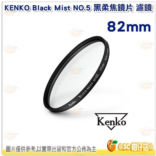KENKO Black Mist No.5 82mm 黑柔焦鏡片 濾鏡 電影感 柔光 公司貨