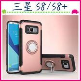 三星 Galaxy S8 S8+ 隱型指環鎧甲背蓋 磁力支架手機殼 TPU保護套 全包邊手機套 二合一保護殼 後殼