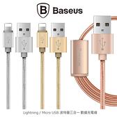 ☆愛思摩比☆BASEUS 倍思 Lightning / Micro USB 波特曼三合一數據充電線