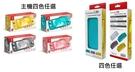[哈GAME族]免運 可刷卡 4色任選 Switch Lite 主機 + IPEGA Switch NS Lite SND-433 主機保護殼 水晶殼 四色