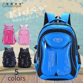 大容量兒童護脊書包 5色【團購棒棒】兒童書包 國小書包 護脊書包 雙肩後背包 旅行背包 休閒背包