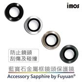 【實體店面】 imos iPhone 11 Pro Max 藍寶石鏡頭保護鏡 (贈平台亮貼) 三顆