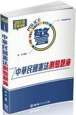 中華民國憲法-測驗題庫-2018警察特考.海巡特考(保成)