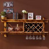 酒架實木酒架壁掛紅酒架創意壁掛式酒柜格子歐美式懸掛時尚吧臺展示架【巴黎世家】