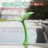 3D立體車貼 汽車裝飾(一組2入)-創意可愛防撞車頂裝飾12款73pp531[時尚巴黎]