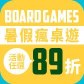 暑假瘋桌遊★活動任選89折!