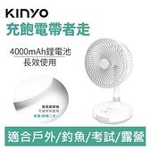 KINYO CF-5770 8吋充電式照明涼風扇