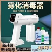 防疫消毒電動噴霧器鋰電池納米藍光小型噴霧槍無線充電霧化機正品【風鈴之家】
