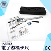 液晶卡尺防水防塵150mm 0 01mm 0 0005in 大螢幕電子 游標卡尺