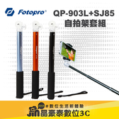 FOTOPRO QP-903L+SJ-85 送強力手機夾 隨身型手持 自拍棒 自拍杆 自拍桿 公司貨 台南 晶豪泰3C 專業攝影