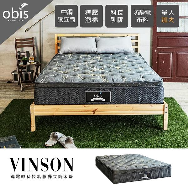 單人3.5尺 Vinson-導電紗科技乳膠獨立筒床墊[單人3.5×6.2尺]【obis】