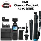 DJI 靈眸 OSMO Pocket 三軸雲台相機 + 128G全配版【台南-上新】三軸穩定器相機錄影機4K高畫質 公司貨