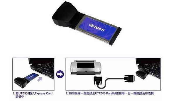 新竹【超人3C】UTE500Paralle擴充卡 ◆1組IEEE 1284-1994標準並列埠 (print port)