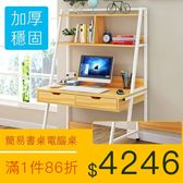 簡易書桌電腦桌 簡約經濟型桌子 多功能電腦台式書桌子家用寫字桌 免運直出 聖誕交換禮物