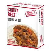 最划算咖哩牛肉調理包200g*3【愛買】