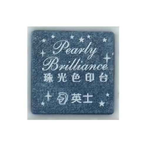 《享亮商城》908-B14 寶藍色 珠光色印台 英士