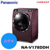 雙重送【Panasonic國際】16KG洗脫烘滾筒變頻洗衣機 NA-V178DDH