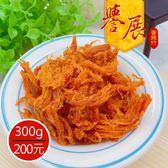 【譽展蜜餞】豬肉絲 300g/200元