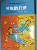 【書寶二手書T1/兒童文學_JBZ】雙胞胎行動_賈桂琳.威爾森