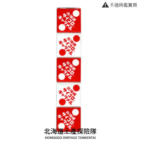 [北海道限定] 北海道骰子牛奶糖 (1條)