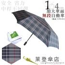 雨傘 萊登傘 加大傘面 不回彈 無段自動傘 格紋布104cm 先染色紗 鐵氟龍 Leighton (灰黑紅格)