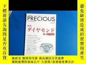 二手書博民逛書店日文原版:JAPAN罕見PRECIOUS 2008年 總54期Y408729