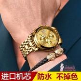 機械錶 新款男士手錶防水全自動機械錶男錶瑞士概念時尚潮金色手錶男 4色