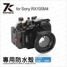 Kamera Sony DSC-RX100M4 專用 防水殼 防水盒 水下 潛水 防摔 保護殼 浮潛★可刷卡★薪創數位