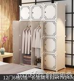 簡易衣櫃組裝合塑料小衣櫥臥室成人櫃子簡約現代經濟型省空間宿舍igo 美芭