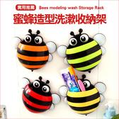 蜜蜂 洗漱收納架掛勾浴室廚房衛浴多 吸盤式牙牆壁掛壁【Q21 】慢思行