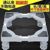 海爾洗衣機底座全自動波輪滾筒通用萬向輪托架增高墊腳架移動架子