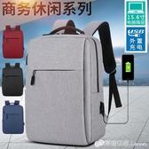 15.6寸筆記本電腦後背包商務男女14寸通勤背包後背旅行包休閒書包 檸檬衣舎