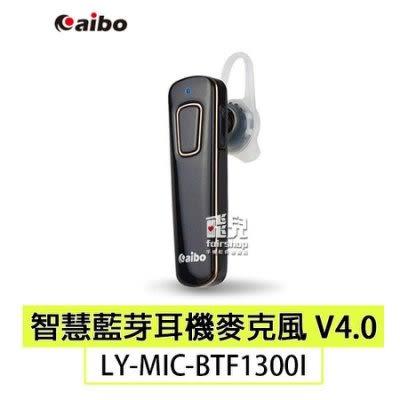 【妃凡】時尚輕巧!aibo 立體藍芽耳機麥克風 F1300I 立體聲 耳掛 藍芽V4.0 持久續航 麥克風 027