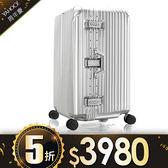 行李箱 旅行箱 29吋 法國奧莉薇閣 PC鋁框 Sport運動版(銀色) 附贈防塵套