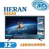 《麥士音響》 HERAN禾聯 32吋 LED電視 強化玻璃 32XA2