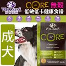 【培菓平價寵物網】Wellness寵物健康》CORE無穀成犬低卡健康食譜-12lb/5.44kg