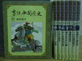 【書寶二手書T2/少年童書_RGX】畫說中國歷史_15~22冊間_8本合售_燦爛的大唐世界_成吉思汗等