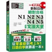 精修關鍵字版 新制日檢 絕對合格 N1,N2,N3,N4,N5必背文法大全(25