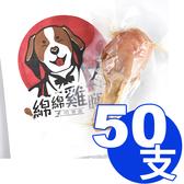 《缺貨》【寵物王國】綿綿雞腿-犬用零食70g【單支入】x50支超值組合(329952)