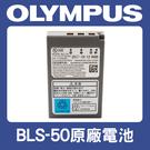【補貨中11005】盒裝 BLS-50 原廠電池 Olympus BLS50 相容 BLS-5 BLS5 BLS-1