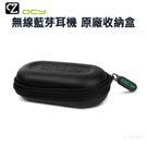 QCY 無線藍芽耳機收納 原廠收納盒 1入 (★QCY專用)