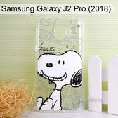 SNOOPY空壓氣墊軟殼 [開心] Samsung Galaxy J2 Pro (5吋) 史努比【正版授權】