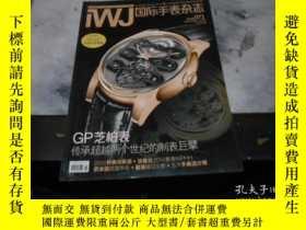 二手書博民逛書店罕見國際手錶雜誌2014.071Y3210 出版2014